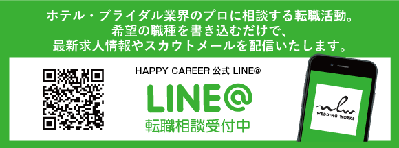 WEDDINGWORKS公式LINE@アカウント友だち追加