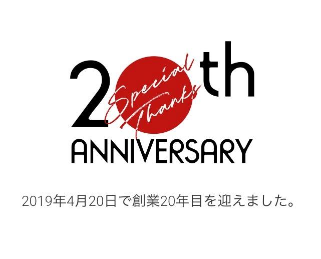 2019年4月20日にて、KITGは20周年を迎えることができました。